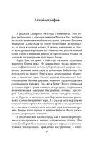 Россия в эпоху великих потрясений — фото, картинка — 4