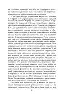 Россия в эпоху великих потрясений — фото, картинка — 6
