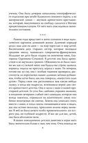 Россия в эпоху великих потрясений — фото, картинка — 7