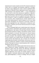 Россия в эпоху великих потрясений — фото, картинка — 8