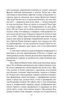 Россия в эпоху великих потрясений — фото, картинка — 9