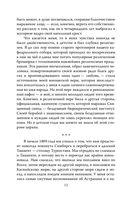 Россия в эпоху великих потрясений — фото, картинка — 10