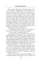 Чернокнижник. Ученик колдуна — фото, картинка — 11