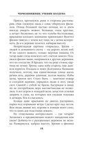 Чернокнижник. Ученик колдуна — фото, картинка — 14