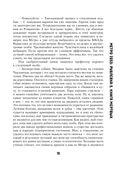 Метро 2033. Рублевка-3. Книга мертвых (м) — фото, картинка — 13