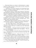 Метро 2033. Рублевка-3. Книга мертвых (м) — фото, картинка — 15