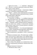 Тайна Изумрудного города. Шанс для шута (м) — фото, картинка — 6