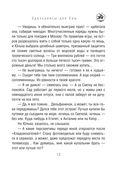 Эдельвейсы для Евы (м) — фото, картинка — 12