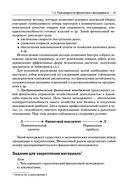 Финансовый менеджмент — фото, картинка — 16