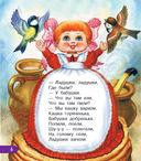 Книга для чтения детям от 6 месяцев до 3 лет — фото, картинка — 3