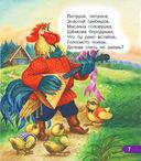Книга для чтения детям от 6 месяцев до 3 лет — фото, картинка — 4