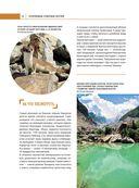 Национальные парки России от А до Я — фото, картинка — 11