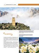 Национальные парки России от А до Я — фото, картинка — 12