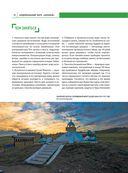 Национальные парки России от А до Я — фото, картинка — 14