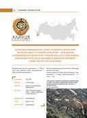 Национальные парки России от А до Я — фото, картинка — 9