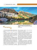 Национальные парки России от А до Я — фото, картинка — 10
