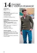 Стильные мужские модели — фото, картинка — 3