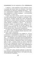 Ратное искусство Древней Руси. Русские дружины в бою — фото, картинка — 11