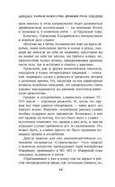 Ратное искусство Древней Руси. Русские дружины в бою — фото, картинка — 12