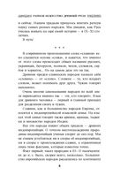 Ратное искусство Древней Руси. Русские дружины в бою — фото, картинка — 6
