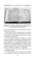 Ратное искусство Древней Руси. Русские дружины в бою — фото, картинка — 7