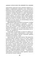 Ратное искусство Древней Руси. Русские дружины в бою — фото, картинка — 8