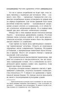 Ратное искусство Древней Руси. Русские дружины в бою — фото, картинка — 9