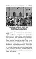 Ратное искусство Древней Руси. Русские дружины в бою — фото, картинка — 10