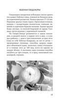 Как защитить сад и огород от вредителей и болезней — фото, картинка — 12