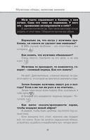 Мужские обиды, женские намеки и другие ошибки в отношениях — фото, картинка — 10