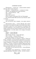 Хроники Нарнии. Начало истории — фото, картинка — 9
