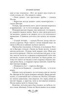 Хроники Нарнии. Начало истории — фото, картинка — 10