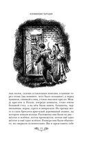 Хроники Нарнии. Начало истории — фото, картинка — 11