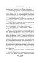 Хроники Нарнии. Начало истории — фото, картинка — 12