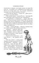 Хроники Нарнии. Начало истории — фото, картинка — 13