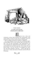 Хроники Нарнии. Начало истории — фото, картинка — 5