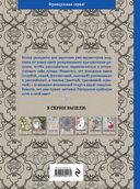 Арабская ночь. Раскраска-антистресс для творчества и вдохновения — фото, картинка — 14