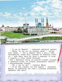 Казань для детей — фото, картинка — 4