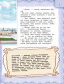 Казань для детей — фото, картинка — 5