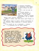 Казань для детей — фото, картинка — 9