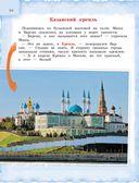 Казань для детей — фото, картинка — 10