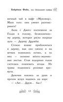 Бобренок Фиби, или Сбежавший сапфир — фото, картинка — 13