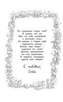 Бобренок Фиби, или Сбежавший сапфир — фото, картинка — 8