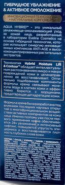 Крем-корректор для кожи вокруг глаз