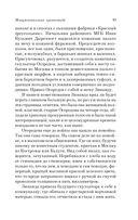 Монументальная пропаганда (м) — фото, картинка — 13