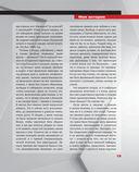 МегаМасса. Комплекс тренировок, питания и дисциплины для достижения идеальной фигуры — фото, картинка — 12