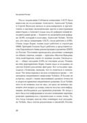 Как делили Россию. История приватизации — фото, картинка — 12