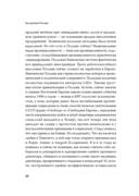 Как делили Россию. История приватизации — фото, картинка — 14