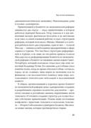 Как делили Россию. История приватизации — фото, картинка — 15