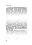 Как делили Россию. История приватизации — фото, картинка — 16